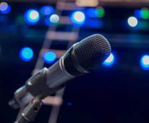 貴方の歌声マネジメントします もっと声を届ける術を磨きましょう