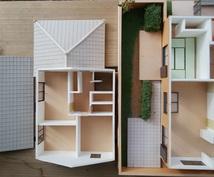 子どもも大人も欲しがる住宅模型を作ります!