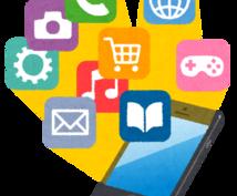 スマートフォンアプリ開発、ざっくりと見積もりだけします【根拠・解説付き】