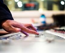 お客様の楽曲をミキシング&マスタリングします お客様の音楽をプロのクオリティに仕上げます