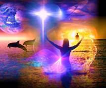 願っていることの現実化が早くなります 霊的覚醒・自己実現化・人生の質の向上★ヒーリング+プチ鑑定