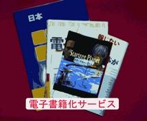 原稿用紙換算10枚を500円で電子書籍化サービス