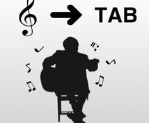ギターの譜面をTAB譜付きの楽譜で提供します TAB譜の楽譜が欲しい人にオススメです!