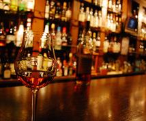 Bar初心者限定!不安を解決します 元Bar店員が質問にお答えします!