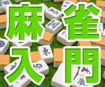 麻雀を初心者にわかりやすく丁寧に教えます 麻雀のルール、コツを初めから丁寧に