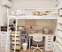 理想のお部屋に近づけるお手伝いをします お部屋を綺麗にしたい・部屋を快適にしたいあなたへ