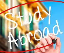 海外留学に関する相談承ります 海外留学したいけどいまいちやり方がわからない方へ