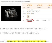 中国輸入転売で副業収入を得る方法を教えます 利益計算表・Amazonセラーリスト付き!