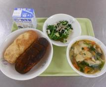 夕食1週間の献立【学校給食風に】考えます 懐かしい学校給食をもう一度食べたい方おすすめ