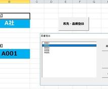 Excel(エクセル)・マクロをつくります 面倒な手作業を自動化して効率化!