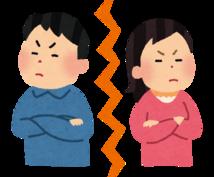 親の事でお悩みの方お話聞きます 親が離婚、再婚などで悩まれていませんか?