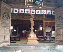 貴方の願いを叶えてくれそうな神社・お寺を探します 【開運・金運・縁結び・家内安全・厄難消除】