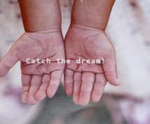 将来とか目標を考えても答えが見当たらないけど!夢を持っていたい人向に♪自分を鮮明に描く。