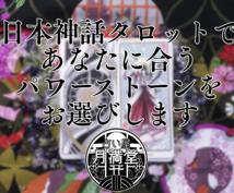 あなたに必要なパワーストーンを選びます 日本神話タロットで貴方にピッタリなパワーストーンを探します!