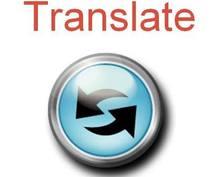 英語が苦手な方へ。翻訳致します