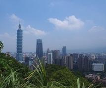 台湾旅行のオススメプランお伝えします 定番から通なプランをご提供☺︎