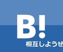 【無料】サイトオーナー様必見!はてなブックマークにて相互登録いたします。