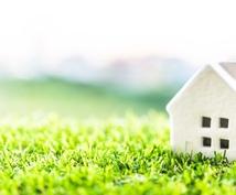 住宅の新築、リフォームでプランを迷っている方に最適なプランを提供します。