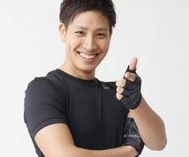 プロがオンラインパーソナルトレーニングをします ダイエット、ボディメイク、健康作り、をしたい方へ