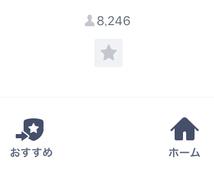 Line@の登録者 *数*  増やします Line@ 登録!!  登録者数を多く見せたい時に