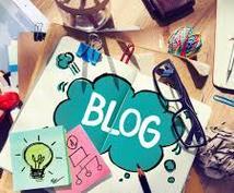 特典付き!ブログ記事を【400記事】ご提供します 他と比べてわかる圧倒的安さ!1記事600~800字程度です