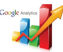 基本的な使い方やコツなどアドバイスしますます 【アクセス解析Googleアナリティクス一問一答!