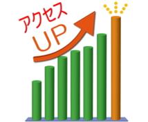 【アクセスアップ】ノウハウ&ツールのご提供!自分でサイトのアクセスを増やしませんか?国内IP