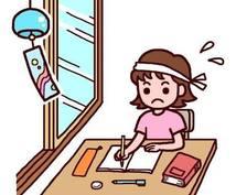 小中学生の宿題をお手伝いします 宿題が終わらない・あまりにも簡単と感じる人におススメ