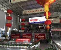 中国OEM輸入時の品質管理について相談乗ります 中国輸入経験10年以上、品質クレームを起こさない為にすべき事