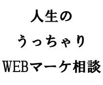 【20代理想の就活を出来なかった人限定】WEBマーケティングを教えます。