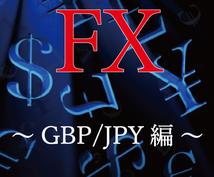 FX、心に優しいトレードを教えます リスク・リワードを極めた手法!! ~GPY/JPY編~
