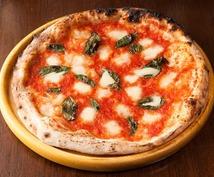 お手軽で簡単な手作りピザの作り方伝授します!本場イタリア人から教えて頂いたピザです^o^