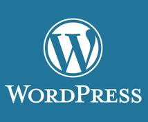 wordpressの設置、簡単なカスタムをします 格安でサーバーへのwordpressの設置や簡単なカスタム