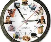あなたの時間の使い方【診断】します やりたいことはたくさんあるのに時間が無い方へ