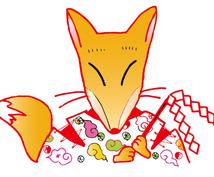 神狐様を1日だけ派遣します 不定期開催、神狐様を感じてみたい人へ