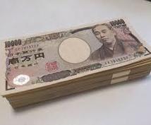 【誰でも簡単】半自動的に1日でお金が増える方法~入門編~特典付き