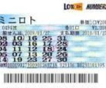 ミニロト攻略マニュアル!賢い数字の選び方教えます ロトはギャンブル?いいえ、きちんと攻略法のある投資です。
