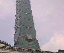 台湾での現地調査を承ります。調査依頼受付中。【次回の訪問予定】未定