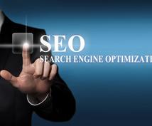 ウェブサイトを解析し改善のアドバイスをします 【最上位:SEO対策】検索上位表示させる提案をします