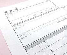 あなたに合わせたオリジナルの履歴書用紙を作ります 枠が足りない…。スペースが余る…。書きたいことが書けない…。