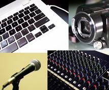 適切なUSREAM配信環境(機材・設備・番組企画)をアドバイスします。