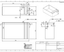 製作図面チェックします CADで図面を作ったが、実際作ってもらえるか不安な方