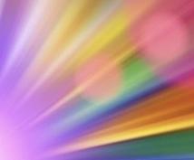 開運・オーラを鑑定します 〜魂の資質・性質・特徴を知って人生を好転させましょう〜