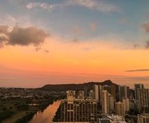 ハワイ不動産投資のリアルを教えます ハワイの不動産管理・仲介を行う会社に勤務経験あり
