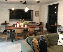 家具・インテリア商品の選び方、相談のります 現役インテリアショップ勤務が親身になって相談にのります。