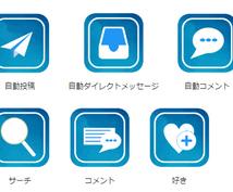 instagramインスタ自動プログラム提供します インスタグラムの更新が面倒な方に