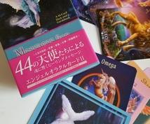 守護天使のメッセージお届けします 前向きになりたい方へ オラクルカード5枚引き