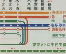 東京に引っ越す方!住む場所さがしを手伝います 【お部屋探し】の前に【最寄り駅探し】