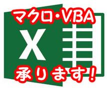 Excelマクロ・VBAで煩雑な作業を自動化します パソコンを上手に使ってお仕事の効率化・省力化のお手伝い!