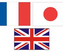 フランス語⇔ 英語⇔日本語 翻訳します